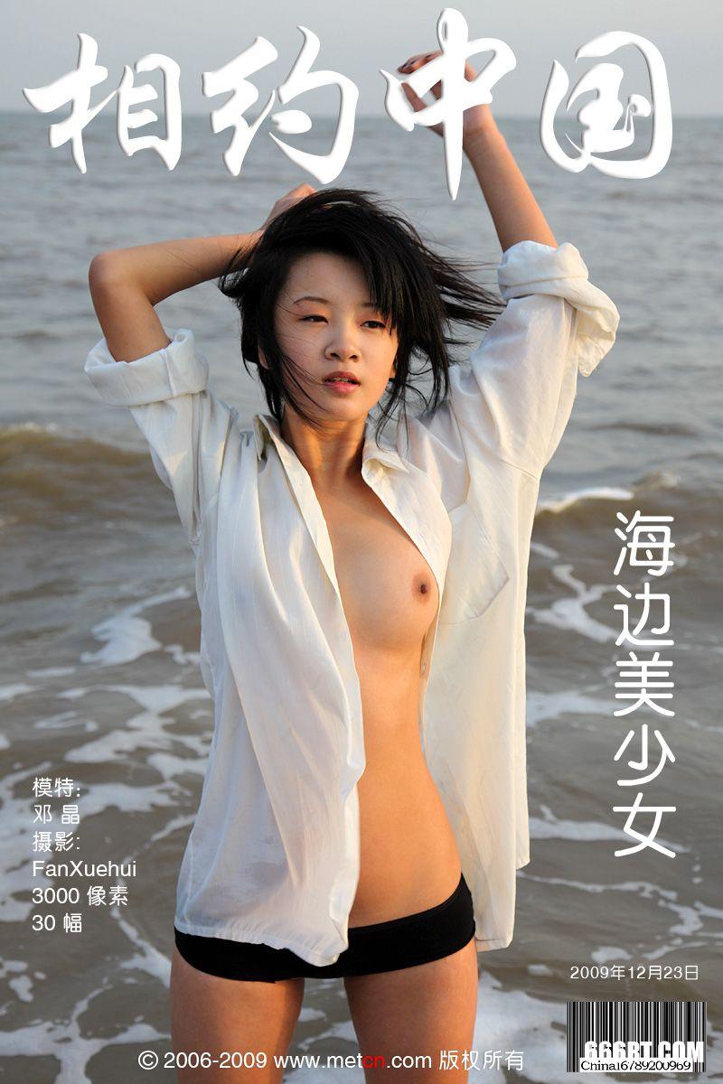 《海边美妹子》裸模邓晶09年12月23日外拍