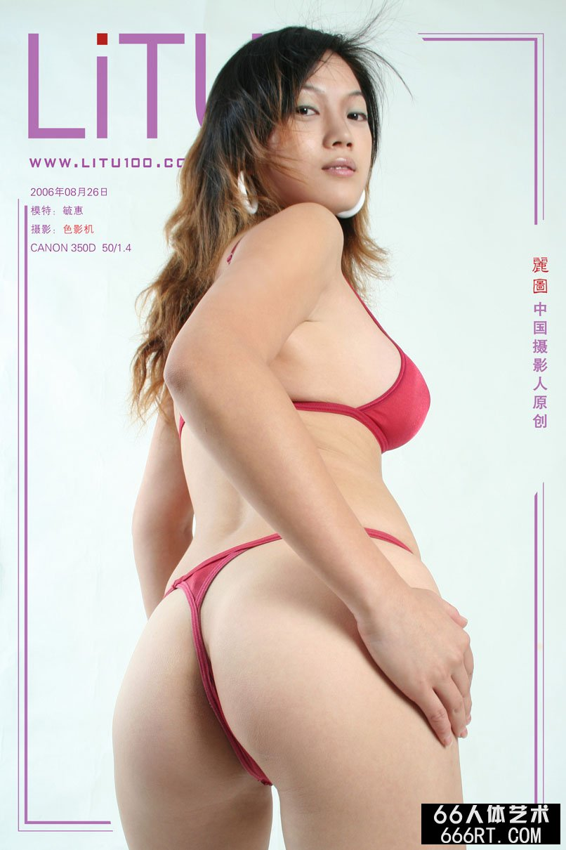 丰润的毓惠06年8月26日室拍内裤写照